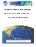 BOBLME draft TDA for national consultations - Sinhala